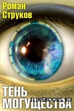 Книга Струков Роман - Тень могущества