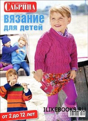 Сабрина. Вязание для детей № 1 (январь-февраль 2013)