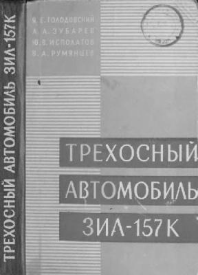 Книга Трехосный автомобиль ЗИЛ-157К