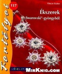 Книга Ekszerek Swarovski - gyongybol