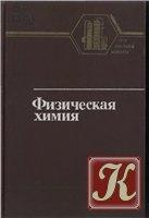 Книга Физическая химия
