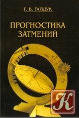 Книга Прогностика затмений