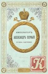 Книга Императоръ Александръ Первый. Его жизнь и царствованiе (1-4 тома)