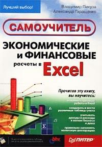 Книга Владимир Пикуза, Александр Гаращенко - Экономические и финансовые расчеты в Excel. Самоучитель