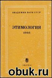 Книга Этимология. 1985