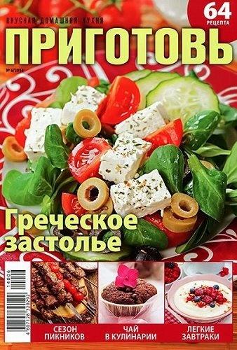Книга Журнал: Приготовь №6 (56) (2014) +