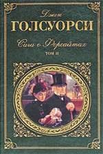 Книга Сага о Форсайтах. Том 2. Современная комедия