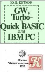 Книга GW-, Turbо- и Quick-BASIC для IBM PC
