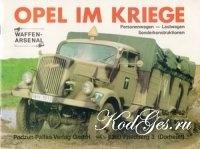 Книга Waffen-Arsenal. #082. Opel im Kriege