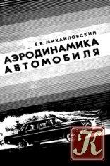 Книга Аэродинамика автомобиля