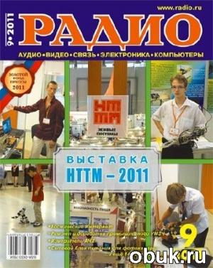 Журнал Радио №9 2011