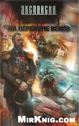 Книга Генерал-адмирал. На переломе веков