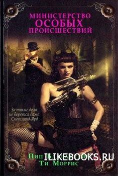 Книга Баллантайн Пип, Моррис Ти - Министерство особых происшествий