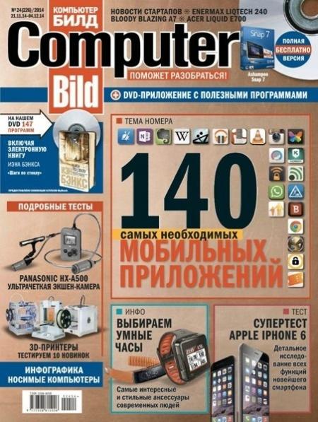 Книга Журнал: Computer Bild №24 (ноябрь-декабрь 2014)