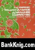 Книга Рациональное домашнее хозяйство:   Заготовки,  кулинарные рецепты.