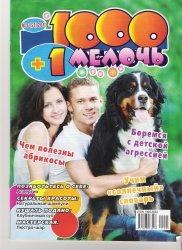 1000+1 мелочь №5 2011