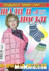 Журнал Шали и носки №8  2009 Спецвыпуск «Вяжем сами»