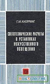 Книга Светотехнические расчеты в установках искусственного освещения.
