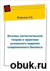 Книга Основы логистической теории в практике успешного ведения современного бизнеса