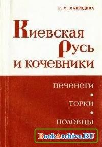 Книга Киевская Русь и кочевники (печенеги, торки, половцы).