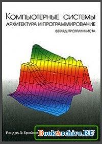 Книга Компьютерные системы: архитектура и программирование. Взгляд программиста.