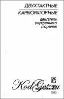 Книга Двухтактные карбюраторные двигатели внутреннего сгорания