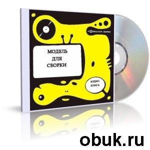 Аудиокнига Модель Для Сборки 2011 (Июль) (Аудиокнига)