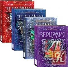 Книга Книга Зерцалия - 5 книг