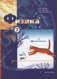 Книга Учебник Физика 7 класс Грачев ФГОС