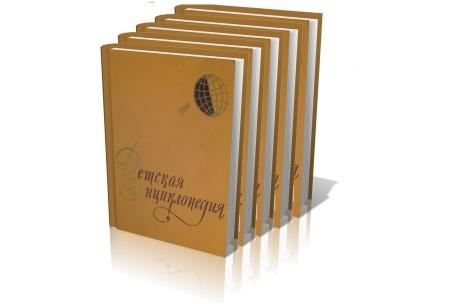 Книга «Детская энциклопедия для детей среднего и старшего возраста» (1958—1964) под редакцией Д.Д. Благого и др. Универсальная уникал
