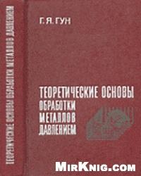 Книга Теоретические основы обработки металлов давлением (Теория пластичности)