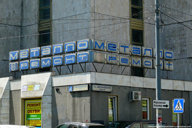 02. Люсиновская ул. д4. 12.05.14.01..jpg
