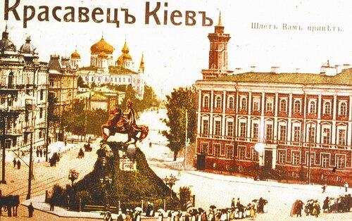 Красавец Киев Шлет Вам привет