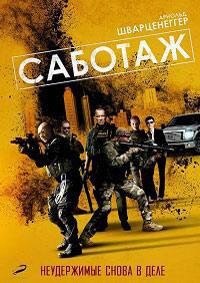 Саботаж / Sabotage (2014/BD-Remux/BDRip/HDRip)