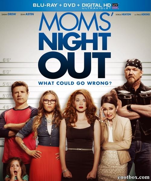 Ночь отдыха для мам / Moms' Night Out (2014/BD-Remux/BDRip/HDRip)