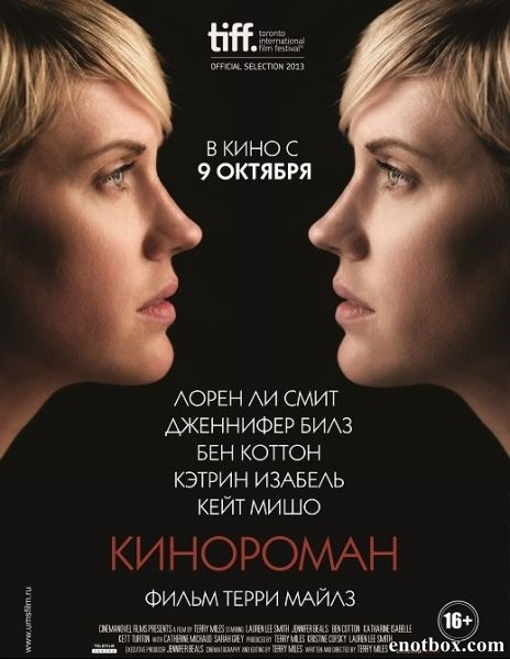 Кинороман / Cinemanovels (2013/WEB-DL/WEB-DLRip)