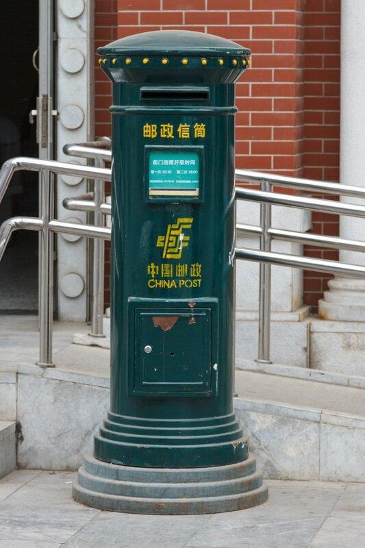 Почтовый ящик, улица Цяньмэнь, Пекин