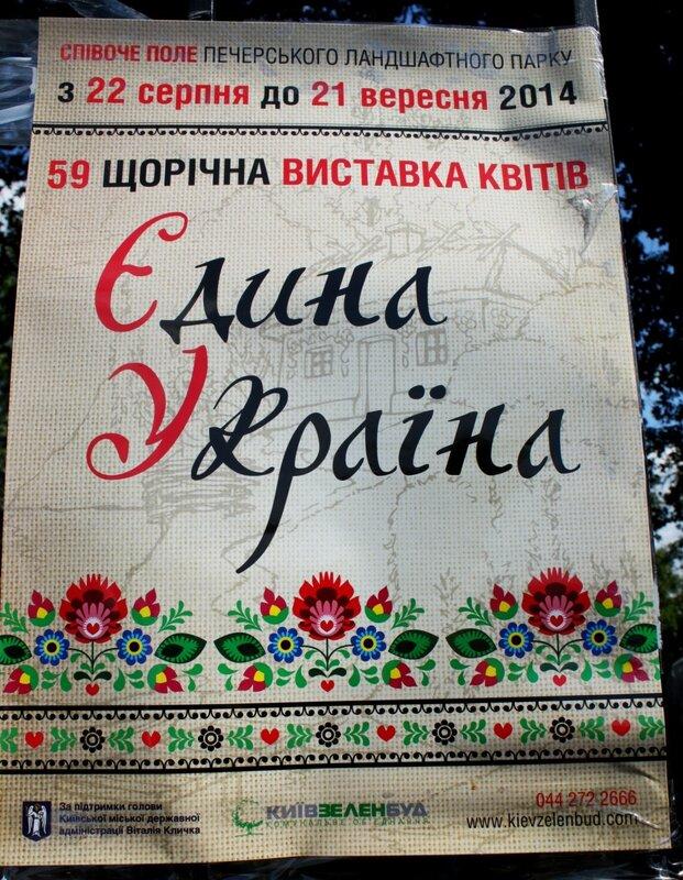 Афиша выставки цветов Единая страна