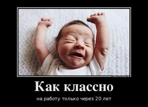 Как классно - на работу только через 20 лет ))))))))