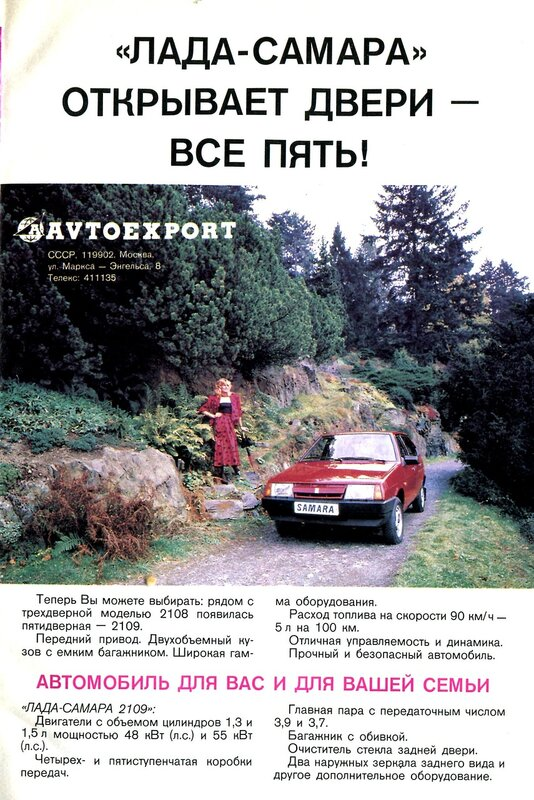 Спутник 1989-12 003.jpg