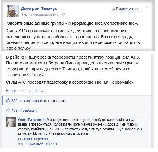 FireShot Screen Capture #132 - 'Дмитрий Тымчук - Оперативные данные группы «Информационное___' - www_facebook_com_dmitry_tymchuk_posts_535257089936284.jpg
