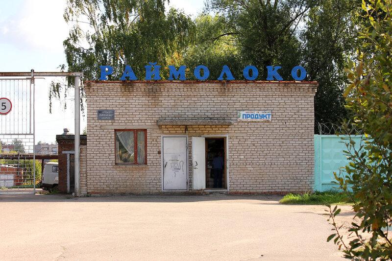 Раймолоко