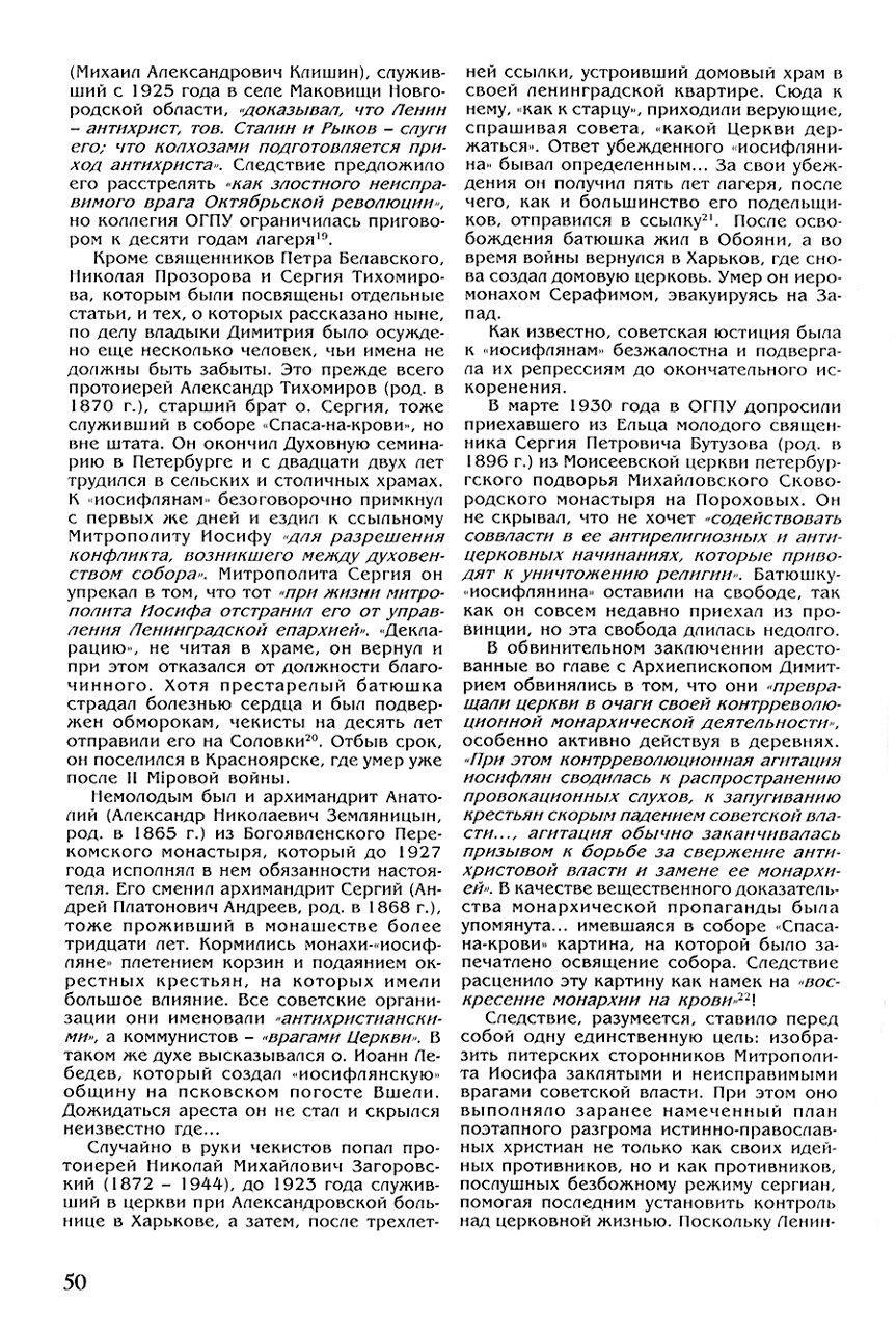 Архиеп.Димитрий 50.jpg