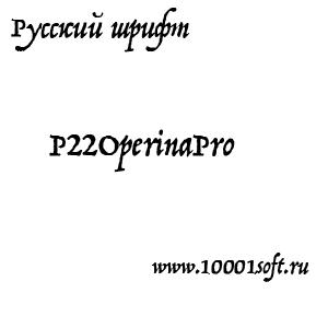 Русский шрифт P22OperinaPro
