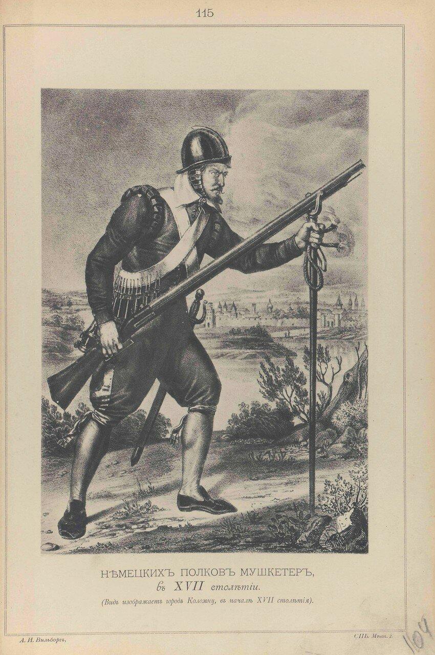 115. Немецких полков мушкетер в XVII столетии