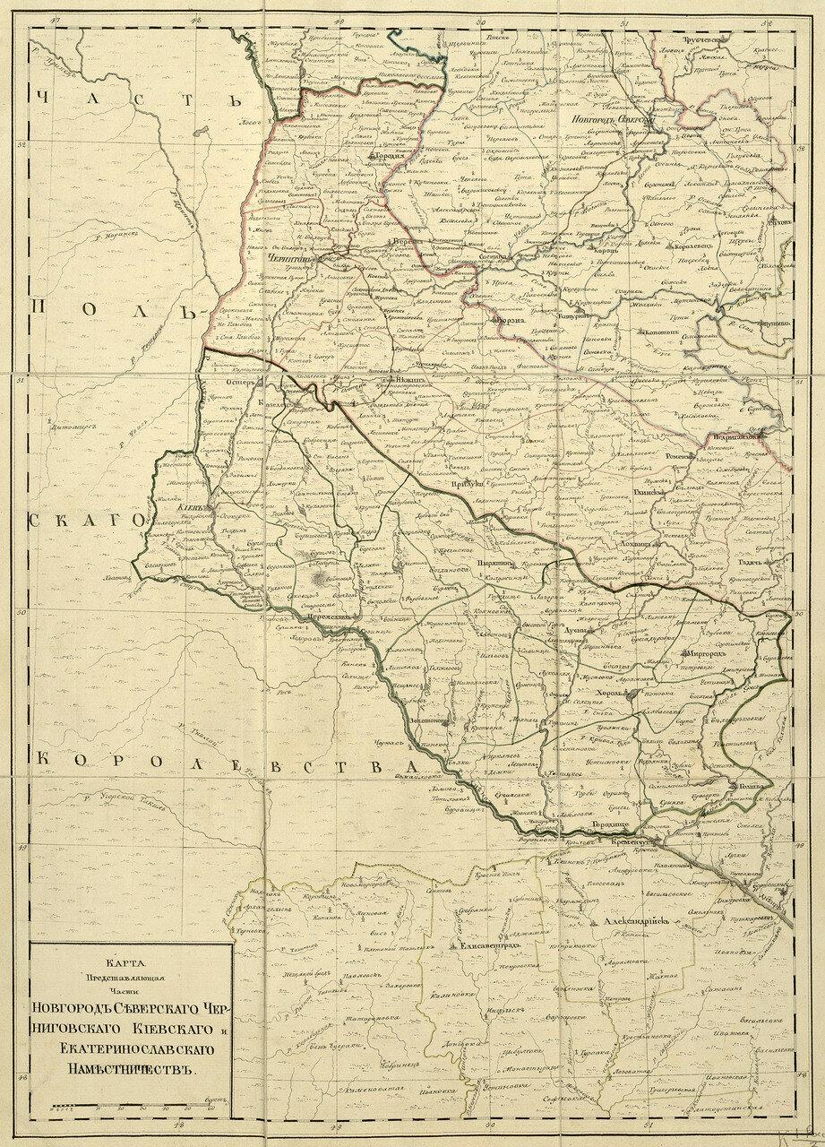 07. Карта Новгород-Северского, Черниговского, Киевского и Екатеринославского наместничеств