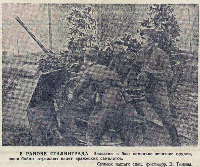 «Красная звезда», 22 сентября 1942 года, Сталинградская битва, сталинградская наука, битва за Сталинград