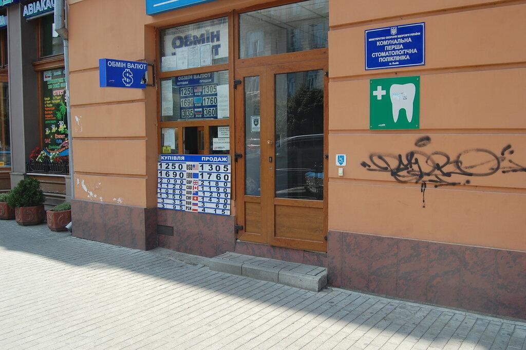 Обменник на проспекте Шевченко