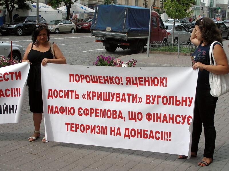 Луганчане пикетируют Минтопливо