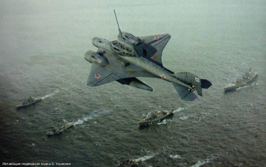 Летающая подлодка Ушакова